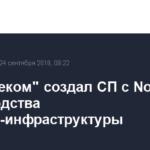 «Ростелеком» создал СП с Nokia для производства телеком-инфраструктуры
