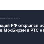 Рынок акций РФ открылся ростом индексов МосБиржи и РТС на 0,1-0,3%