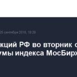 Рынок акций РФ во вторник обновил максимумы индекса МосБиржи