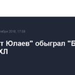 «Салават Юлаев» обыграл «Барыс» в матче КХЛ
