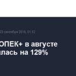 Сделка ОПЕК+ в августе исполнялась на 129%