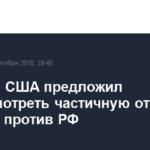 Сенатор США предложил предусмотреть частичную отмену санкций против РФ