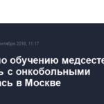 Школа по обучению медсестер работать с онкобольными открылась в Москве