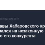 Штаб главы Хабаровского края пожаловался на незаконную агитацию его конкурента