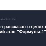 Сироткин рассказал о целях на домашний этап «Формулы-1»