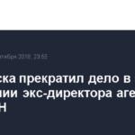 СК Минска прекратил дело в отношении экс-директора агентства БелаПАН