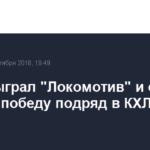 СКА обыграл «Локомотив» и одержал шестую победу подряд в КХЛ