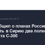 «Ъ» сообщил о планах России поставить в Сирию два полковых комплекта С-300