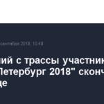 Сошедший с трассы участник ралли «Санкт-Петербург 2018» скончался в больнице