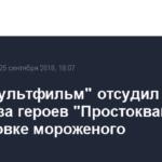 «Союзмультфильм» отсудил 1 млн рублей за героев «Простоквашино» на упаковке мороженого