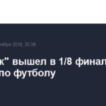 «Спартак» вышел в 1/8 финала Кубка России по футболу