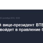 Старший вице-президент ВТБ Пьянов войдет в правление банка