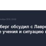 Столтенберг обсудил с Лавровым военные учения и ситуацию на Украине