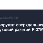 Су-57 вооружат сверхдальней гиперзвуковой ракетой Р-37М