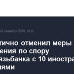 Суд частично отменил меры обеспечения по спору Промсвязьбанка с 10 иностранными компаниями