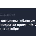 Суд над таксистом, сбившим в Москве людей во время ЧМ-2018, начнется в октябре