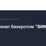 Суд признал банкротом «ВИМ-Авиа»