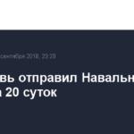 Суд вновь отправил Навального под арест на 20 суток