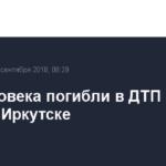 Три человека погибли в ДТП на мосту в Иркутске