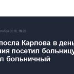 Убийца посла Карлова в день покушения посетил больницу и оформил больничный