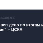 УЕФА завел дело по итогам матча «Виктория» – ЦСКА