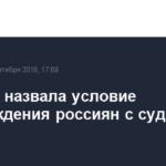 Украина назвала условие освобождения россиян с судна «Норд»