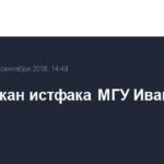 Умер декан истфака МГУ Иван Тучков