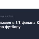 «Урал» вышел в 1/8 финала Кубка России по футболу