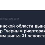 В Челябинской области вынесен приговор «черным риелторам», лишившим жилья 31 человека