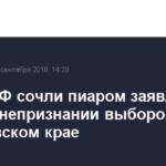 В ЦИК РФ сочли пиаром заявление ЛДПР о непризнании выборов в Хабаровском крае