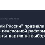 В «Единой России» признали влияние пенсионной реформы на результаты партии на выборах