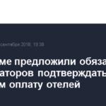 В Госдуме предложили обязать туроператоров подтверждать клиентам оплату отелей