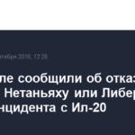 В Израиле сообщили об отказе РФ от приезда Нетаньяху или Либермана после инцидента с Ил-20