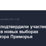 В КПРФ подтвердили участие Ищенко в новых выборах губернатора Приморья