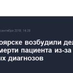 В Красноярске возбудили дело после смерти пациента из-за неверных диагнозов