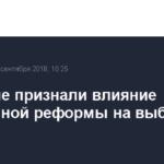 В Кремле признали влияние пенсионной реформы на выборы