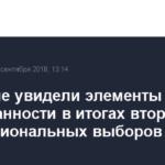 В Кремле увидели элементы неожиданности в итогах второго тура региональных выборов