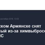 В крымском Армянске снят введенный из-за химвыбросов режим ЧС