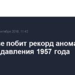 В Москве побит рекорд аномально низкого давления 1957 года