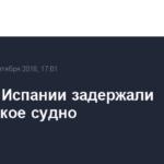 В порту Испании задержали российское судно