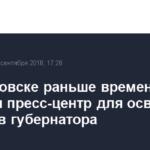 В Хабаровске раньше времени закрыли пресс-центр для освещения выборов губернатора