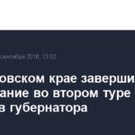 В Хабаровском крае завершилось голосование во втором туре выборов губернатора