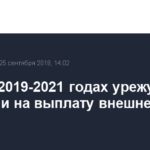 ВЭБу в 2019-2021 годах урежут субсидии на выплату внешнего долга