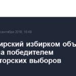 Владимирский избирком объявил Сипягина победителем губернаторских выборов