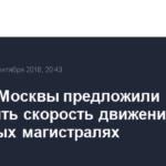 Власти Москвы предложили увеличить скорость движения на вылетных магистралях