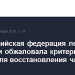 Всероссийская федерация легкой атлетики обжаловала критерии ИААФ для восстановления членства