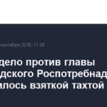 Второе дело против главы новгородского Роспотребнадзора дополнилось взяткой тахтой