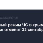 Введенный режим ЧС в крымском Армянске отменят 23 сентября