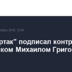 ХК «Спартак» подписал контракт с защитником Михаилом Григорьевым