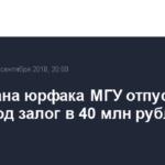 Замдекана юрфака МГУ отпустили из СИЗО под залог в 40 млн рублей